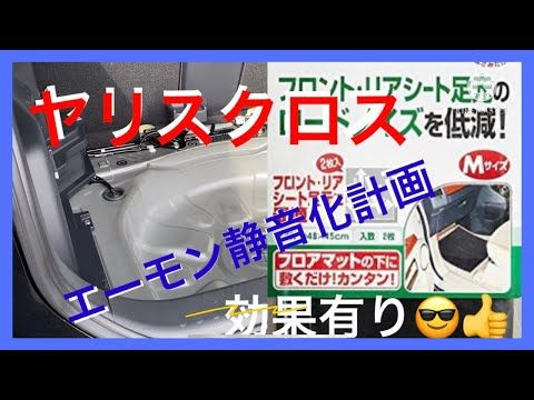 Toyota Yaris Cross静音化しました Youtube 2021 トランクルーム クロス エーモン