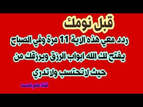 قبل نومك ردد معي هذه الاية ١١ مرة وفي الصباح يفتح لك الله ابواب الرزق ويرزقك من حيث لاتحتسب ولاتدري Youtube Quran Islam Mobile Boarding Pass