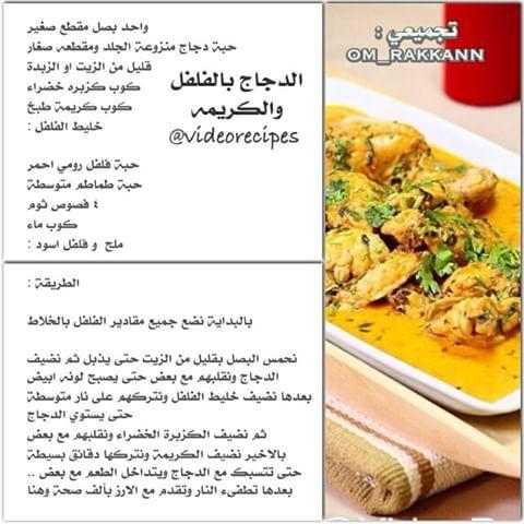 دجاج بالفلفل والكريمه من مطبخ Videorecipes Cooking Food I Foods