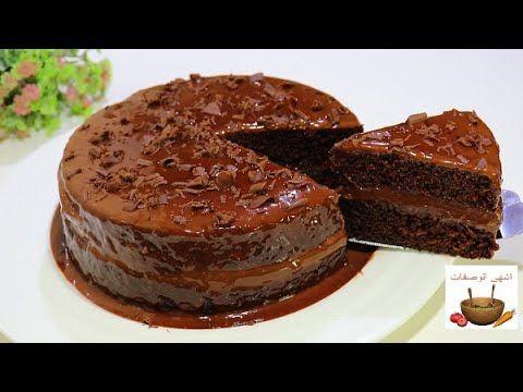 كيكة الشوكولاتة الاسفنجية والهشة ب 2 بيضة فقط وبدون كريمة وبصلصة رهييبة والطعم ولا اروع Youtube Diy Food Recipes Food Recipies Food