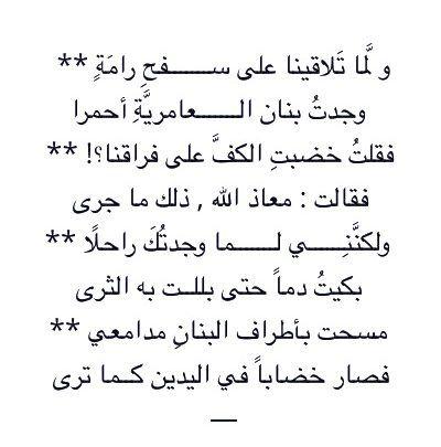 ابيات شعر غزل قوية وقصائد من روائع الشعر العربي Fun Quotes Funny Funny Quotes Best Quotes