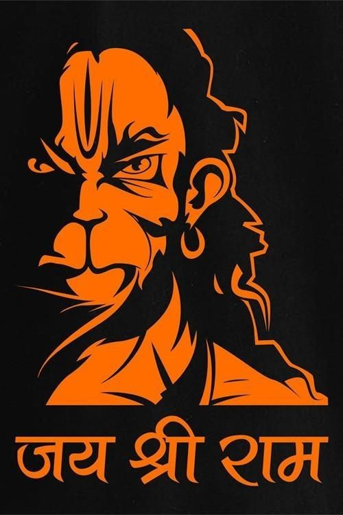 Jai Shri Ram Lord Hanuman Wallpapers Hanuman Wallpaper Hanuman Pics Orange hanuman wallpaper hd download