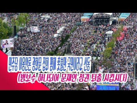 투데이tv 2019년 10월 05일 토요일 민주당 어용언론 광화문 집회 폄해 촛불만 국민이라 선동 범보수 하나되어 문재인 정권 퇴출 시킵시다 Youtube 대통령 한국 인스타그램