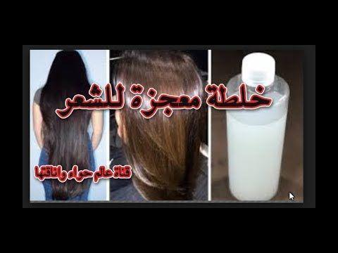 وصفة ماء الأرز أقوى كيراتين لتنعيم وتطويل الشعر و القضاء علي القمل وعلا اسرع طريقة لتطويل الشعر في 6 ايام خلطات هندية لت Hair Growth Hair Healthy Recipes