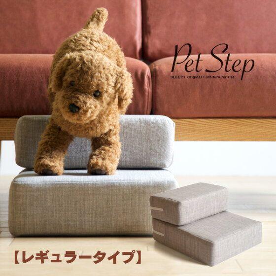 楽天市場 ペットステップ レギュラータイプ 洗える カバーリング ドッグステップ 階段 踏み台 犬 猫 石崎家具 スリーピー楽天市場店 家具 ドッグステップ ベッド