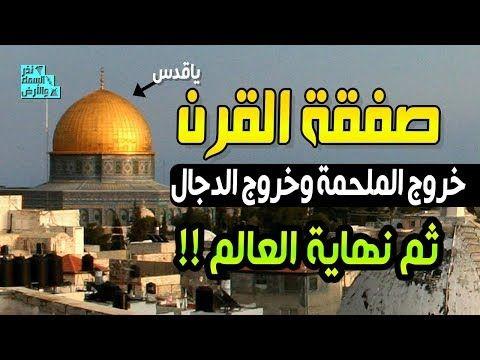 القدس صفقة القرن وخروج الملحمة واقتراب خروج الدجال نهاية العالم ونذر السماء والأرض Youtube Taj Mahal Landmarks Travel
