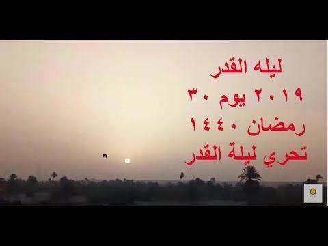 ليله القدر 2019 يوم 30 رمضان 1440 تحري ليلة القدر 2019 Poster