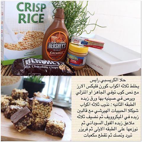 حلا الكريسبي رايس Rice Desserts Chocolate Chip Cooking