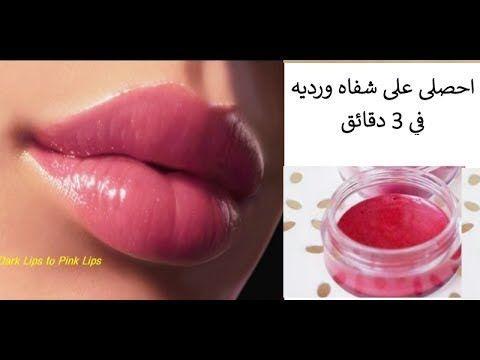 ضعيها على الشفاه 5 دقائق فقط ولن تصدقي النتيجة تكبير الشفاه و نفخ الشفايف واقسم بالله مضمونة Youtube Lips Pink Lips Youtube