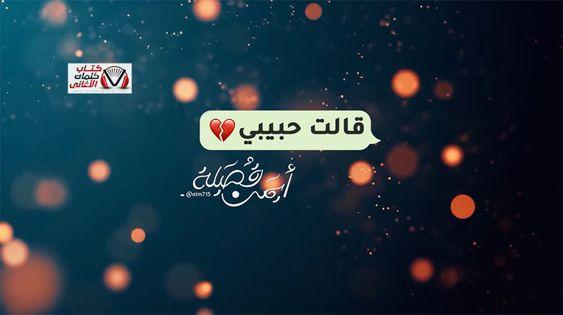 كلمات اغنية قالت حبيبي ايمن قصيلة Highway Signs Arabic Quotes Quotes
