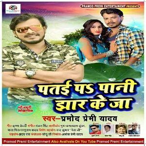 Patai Pa Paani Jhaar Ke Ja Pramod Premi Yadav Dj Song Download Dj Songs Songs Dj