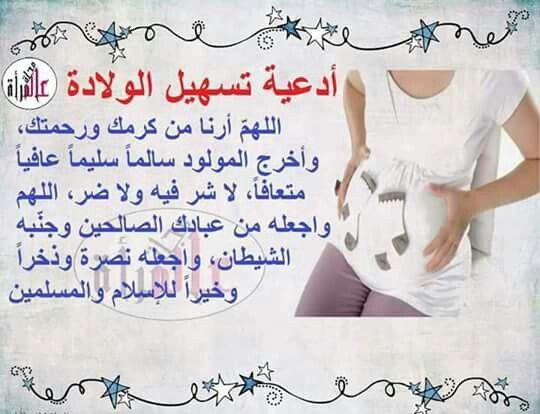 Pin By Ayat Murad On رمزيات الحمل والمواليد