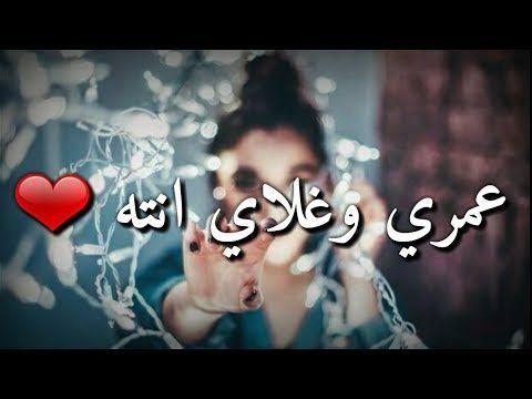 عمري وغلاي انته Youtube Singing Videos Friendship Songs Romantic Songs Video