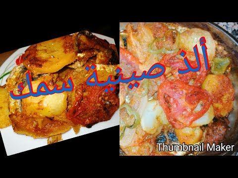 ألذ صينية سمك السردين بالخضر في الفرن Youtube Food Steak Chicken