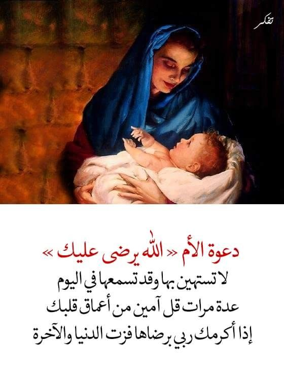 Pin By صورة و كلمة On و ق ل ر ب ار ح م ه م ا ك م ا ر ب ي ان ي ص غ ير ا Strong Women Quotes Woman Quotes Arabic Quotes
