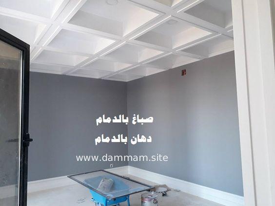 صباغ الدمام دهان بالدمام معلم دهانات بالدمام Home Decor Decals Home Decor Painting