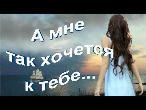 Privet V Etot Vecher Ya Dumayu O Tebe Muzyka Andrej Obidin Youtube Vdohnovlyayushie Citaty Vdohnovlyayushie Frazy Citaty
