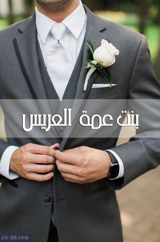 صور بنت عمة العريس صور مكتوب عليها انا بنت عمة العريس Wedding Suits Men Grey Wedding Suits Wedding Suits Men