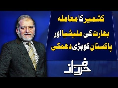 Urdushows News Videos Harf E Raaz With Orya Maqbool Jan Full