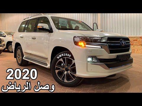 لاندكروزر 2020 Gxr V8 قراند توررينق مخمل بتغيرات جديده وبسيطه وصل الرياض Youtube Suv Suv Car Car