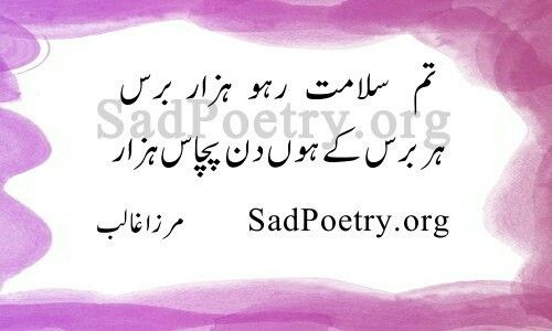 Pin By Abu Bakar Gulzar On Urdu Poetry Happy Birthday My Love