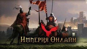 Новая игра Imperia online 2