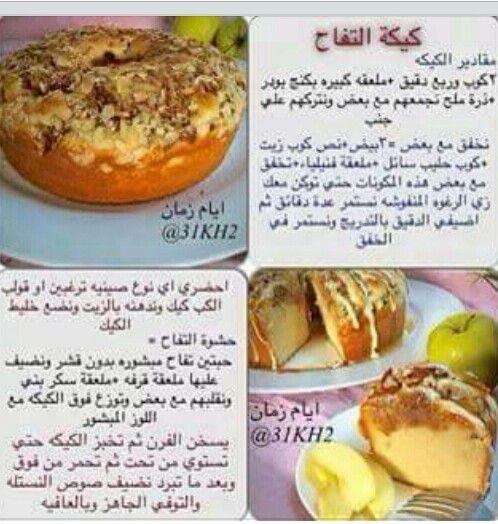 كيكة التفاح