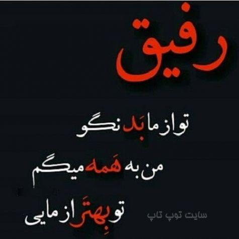 عکس پروفایل نامردی متن و عکس نوشته نامردی دوست و رفیق In 2021 Calligraphy Arabic Calligraphy