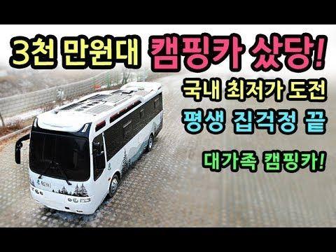 S모티브 가격실화 3천만원대 평생 집걱정끝 버스 캠핑카 샀당 대가족강추 Youtube 캠핑카 버스 카라반
