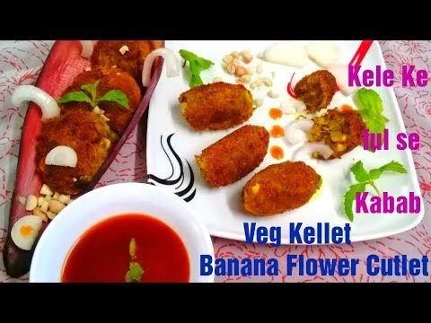 Mochar Chop Recipe Banana Flower Ketlet Recipe Kele Ke Ful Ki Kabab How
