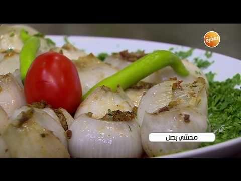 طريقة تحضير محشي بصل الشيف شربيني Youtube Egyptian Food Food Tasting