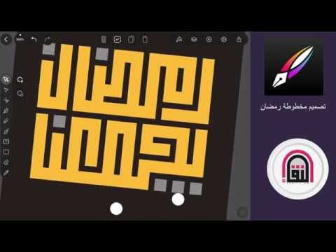 طريقة تصميم مخطوطة رمضان باستخدام برنامج Vectornator Youtube Tech Company Logos Company Logo Logos