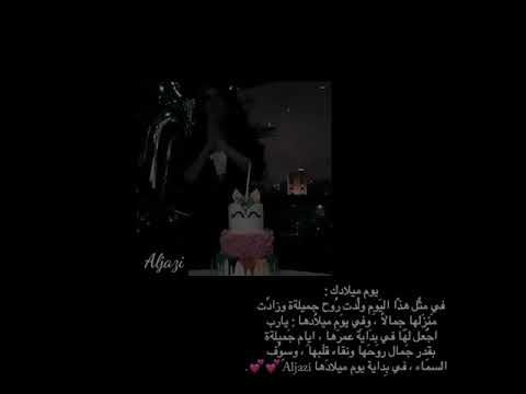 Find Images And Videos On We Heart It The App To Get Lost In What You Love Birthday Girl Quotes Friend Birthday Quotes Funny Arabic Quotes