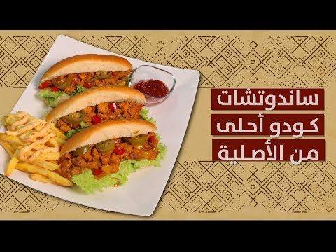 وجبات 15 ثانية سندوتشات الكودو 15smeals Kudu Sandwiches Youtube Cooking Ramadan Desserts Recipes