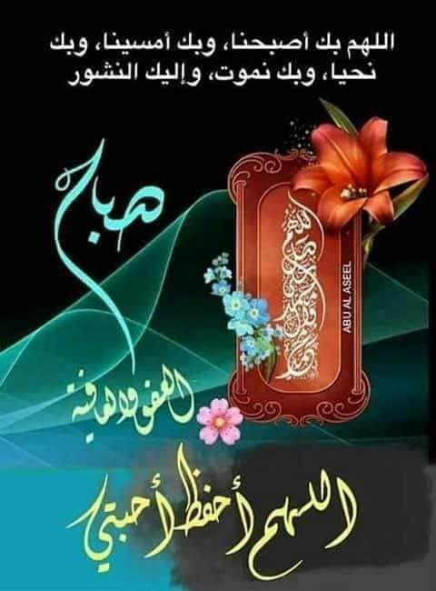كلام عن الوالدين وفضل البر بهما وخواطر تقشعر لها الأبدان Arabic Calligraphy Calligraphy