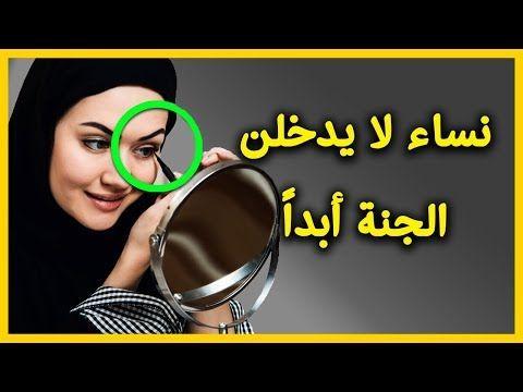 10 أفعال إن قامت بها المرأة يلعنها الله تعالى ويحرمها من الجنة رقم 7 سيفاجئك ولا أحد ينتبه له Youtube Islamic Quotes Youtube Islam