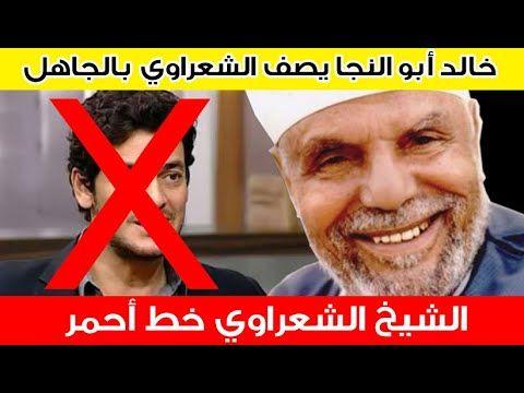 خالد أبو النجا يصف الشعراوى بالجاهل الشعراوي فوق ابوالنجا Playbill Broadway