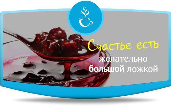 Happiness should be eaten with large spoon! ~ Счастье есть! Желательно большой ложкой :)