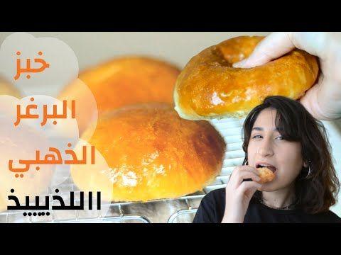 Brioche Burger Buns افضل وصفه لخبز البرجر الذهبي في البيت خبز البريوش للبرجر خفيف كالقطن Youtube Bagel Hamburger Bun Food