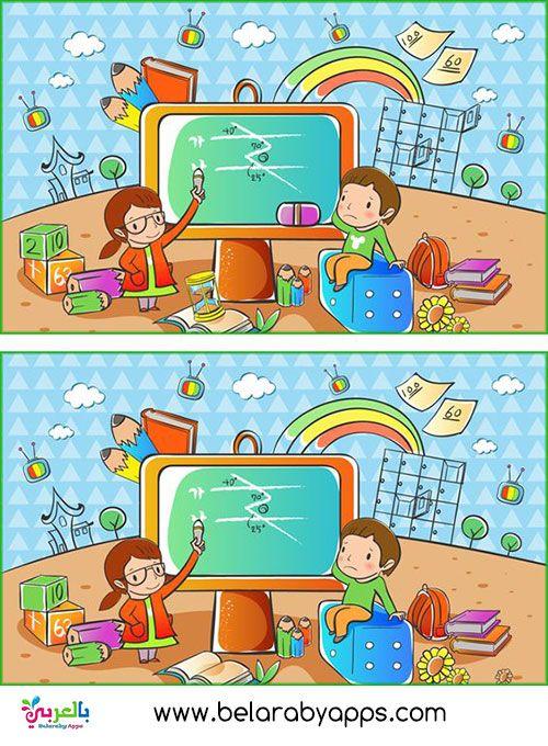العاب اختلافات اوجد الاختلاف بين الصورتين للاطفال بالعربي نتعلم Kids Rugs Character Kids