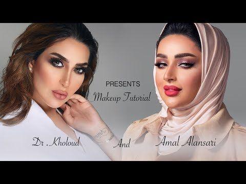 ميكب توتوريال مع خبيرة التجميل السعودية أمل الانصاري و الدكتورة خلود Youtube Makeup Tutorial Makeup Tutorial