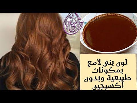 أحصلي على لون بني لامع بمكونات طبيعية بدون أوكسجين والنتيجة مذهلة Youtube Hair Care Oils Hair Beauty Hair Care