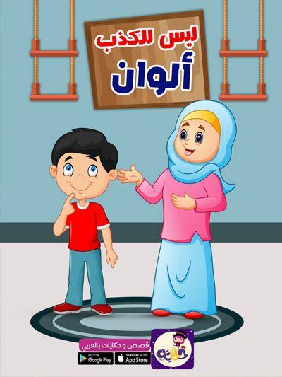 قصص سلوكية مصورة للاطفال عن الكذب قصة ليس للكذب ألوان بتطبيق قصص وحكايات بالعربي Arabic Kids Stories For Kids Kids