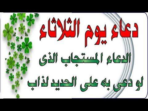دعاء يوم الثلاثاء الدعاء المستجاب الذى لو دعى به على صفائح الحديد لذاب Youtube Calligraphy Arabic Calligraphy