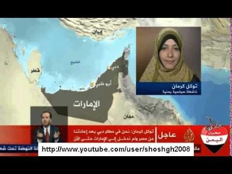 الناشطة اليمنية توكل كرمان تحكي للجزيرة ماحصل معها في مطار القاهره ودبي Pandora Screenshot Art