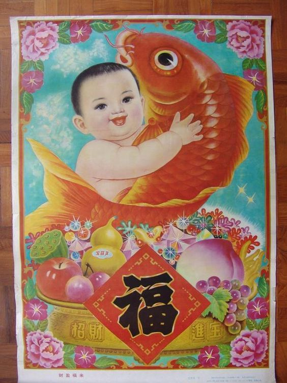 """Wealth is abundant, and happiness is coming"". Chinese chubby baby posters were a must have for New Years. Called ""Nian Hua"", or Chinese New Year posters, these Chinese chubby baby posters exudes happiness and strength, coupled with good luck words, symbols and motifs, it express a traditional ideals of prosperity, happiness, longevity, and unity. Created by Fan Wen Shu.:"