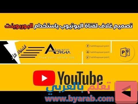 تصميم غلاف قناة يوتيوب باستخدام البوربوينت Youtube