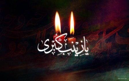 ارواحنا فداک یا زینب.... اجرک الله یا صاحب الزمان و عجل الله و لک الفرج ..