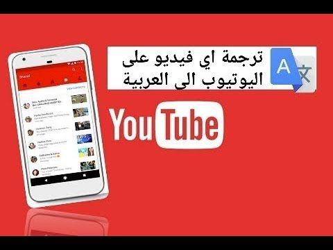 ترجمة الافلام و مقاطع الفيديو على اليوتيوب الى اللغة العربية بسهولة Youtube In 2021 Youtube Youtube Videos Gaming Logos