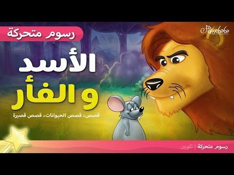 الأسد والفأر قصص اطفال قبل النوم رسوم متحركة Youtube Fairy Tales For Kids Stories For Kids Youtube Kids